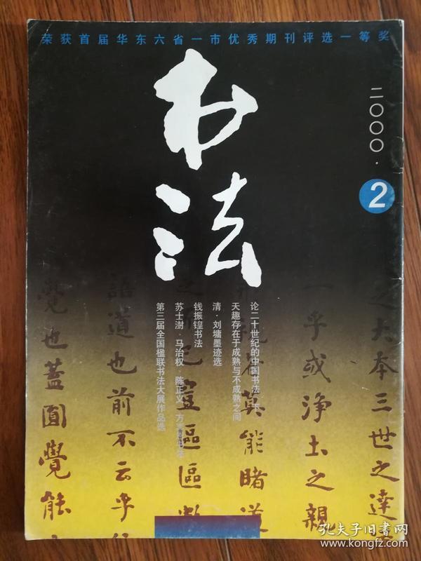 书法(2000.2)(2000年第2期)