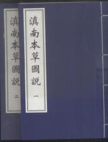 滇南本草图说 / 中医古籍孤本大全之一部