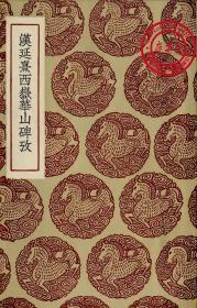 汉廷熹西岳华山碑考-(复印本)-丛书集成初编