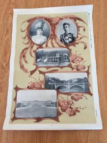 1909年大坂朝日新闻社发行《大正天皇御婚》纪念写真一张