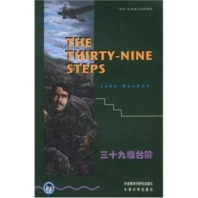 三十九级台阶-书虫.牛津英汉双语读物-4级-适合高一.高二年级