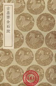 古墨斋金石跋-(复印本)-丛书集成初编