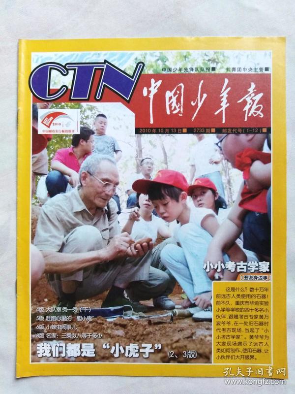 《中国少年报》2010年10月13日