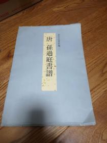 故宫法书新编二 唐 孙过庭书谱