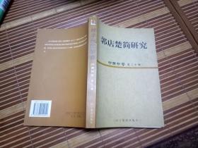 中国哲学(第二十辑)郭店楚简研究