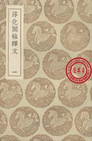 淳化阁帖释文-(复印本)-丛书集成初编