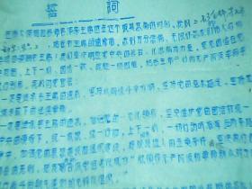 油印:悼念毛主席誓词(1976年9月)2页