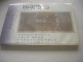 话说观音 话说地藏 话说文殊 话说普贤【旅游文化丛书,全套四本】
