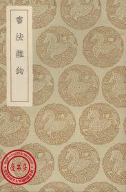 书法离钩-(复印本)-丛书集成初编