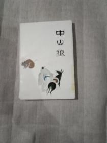 中山狼(中国十大古典喜剧连环画集)馆藏