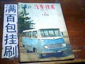 汽车技术1974.4 封面 天津TJ-620型旅行车 主要技术性能