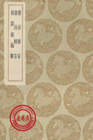 书法雅言-书法粹言-书法粹言-(复印本)-丛书集成初编