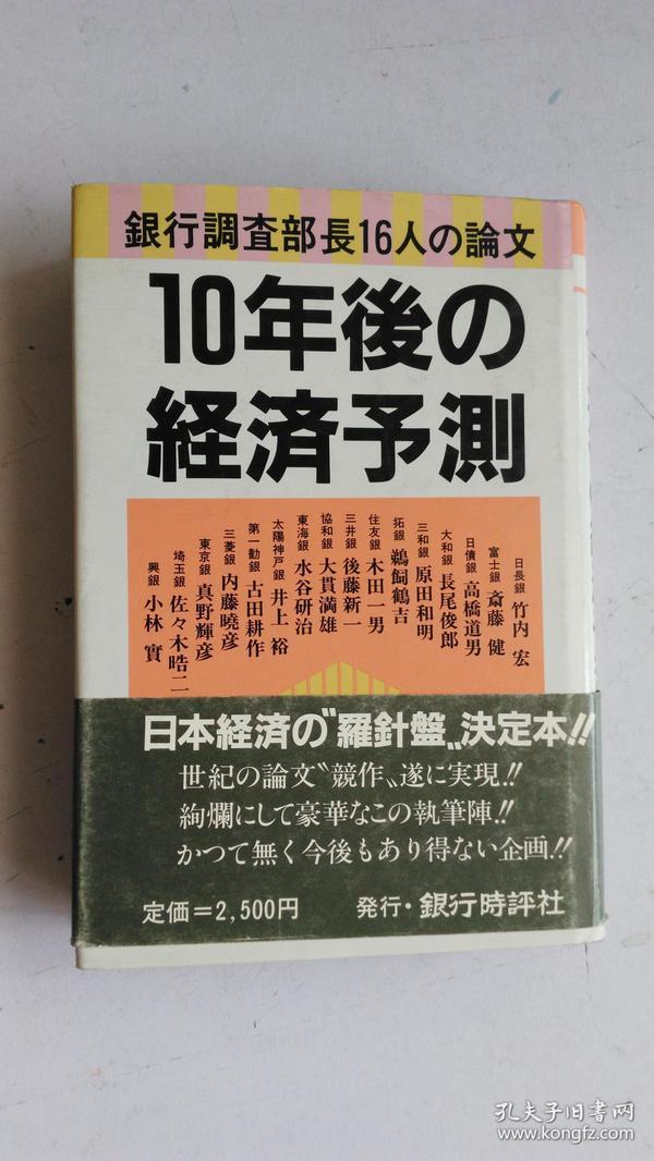 日文原版  银行调查部长16人の论文10年后の経済予测 都长银16行の调查部长著   银行时评社 昭和60年 一版一刷