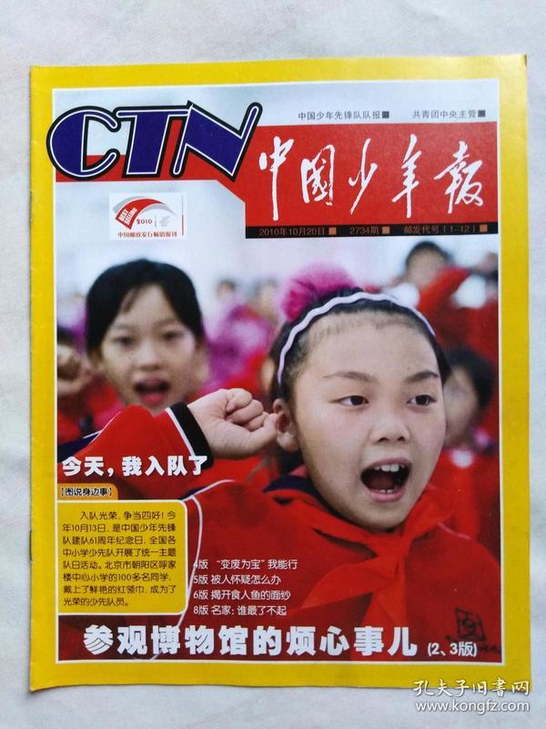 《中国少年报》2010年10月20日