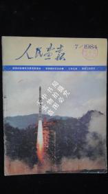 【期刊】人民画报 1984年第7期 【馆藏 】