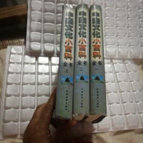 中国文化小百科全书(1.2.3册 16开精装 未阅)