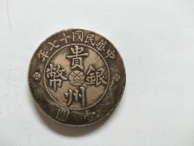 民国十七年贵州银币壹圆