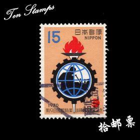 日邮·日本邮票信销·樱花目录编号C577 1970年 第19届国际职业训练竞技大会纪念 1全