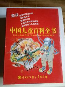 中国儿童百科全书(四卷全)带盒装