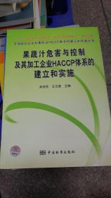 特价现货!果蔬汁危害与控制及其加工企业HACCP体系的建立和实施9787506647342