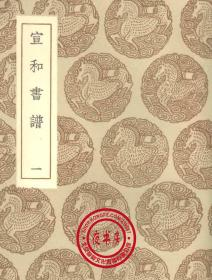 宣和书谱-(复印本)-丛书集成初编