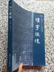 """汉字源流:普通高等教育""""十一五""""国家级规划教材"""