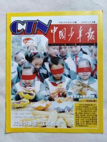 《中国少年报》2010年10月27日