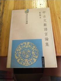 中古文献语言论集