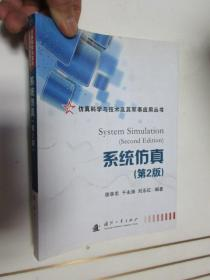 系统仿真(第2版)      (小16开)