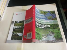 城市生态系统:功能、管理与发展