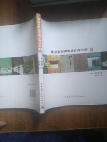 建筑名作细部设计与分析1