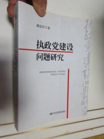 执政党建设问题研究    (小16开)