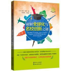 破解全球化与名校创新之谜(前沿教育书系)