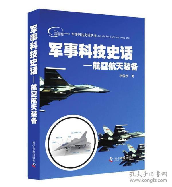 军事科技史话:航空航天装备