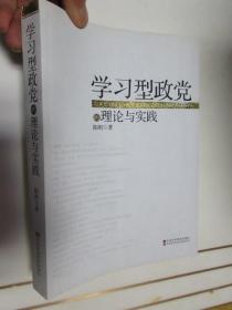 学习型政党的理论与实践       (小16开)