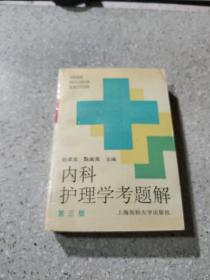 内科护理学考题解:第三版