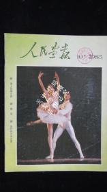 【期刊】人民画报 1985年第10期 【馆藏】