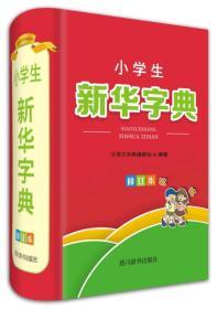 小学生新华字典(修订本)