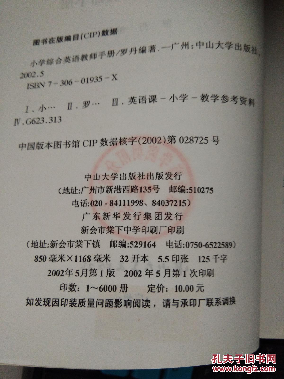 【图】教师综合英语手册小学馆藏书_中山大学带飞搞笑图片的图片