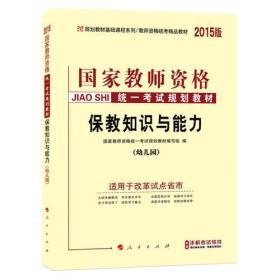 中人2015版国家教师资格证考试用书教师资格证考试专用教材 保教知识与能力(幼儿园)