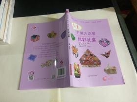 创意折纸大本营炫彩礼盒