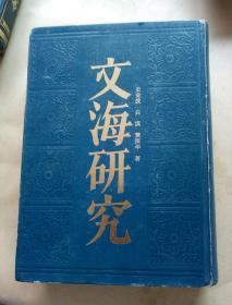 文海研究 16开精装,1983年一版一印,八五品
