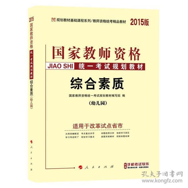 中人2015版国家教师资格统一考试规划教材:综合素质(幼儿园)