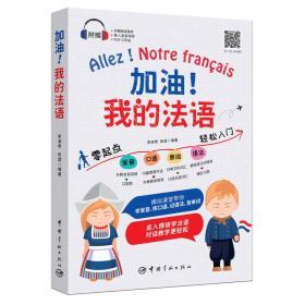 加油!我的法语