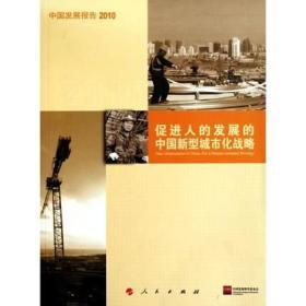 中国发展报告2010——促进人的发展的中国新型城市化战略