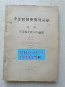 中华民国史资料丛稿 译稿 《中国事变陆军作战史》 第二卷第一分册  有现货