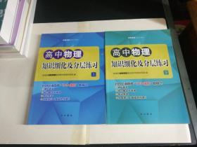 高中物理知识细化及分层练习(全二册)