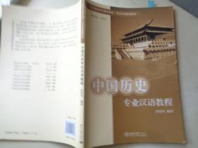 北大版留学生预科教材·专业汉语教程系列:中国历史专业汉语教程