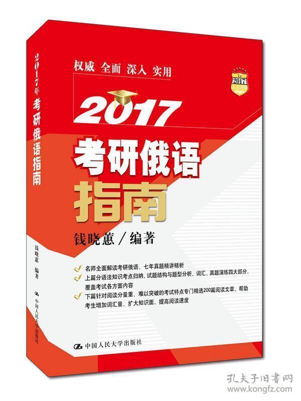 2017年考研俄语指南