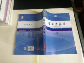 临床营养学(第2版)